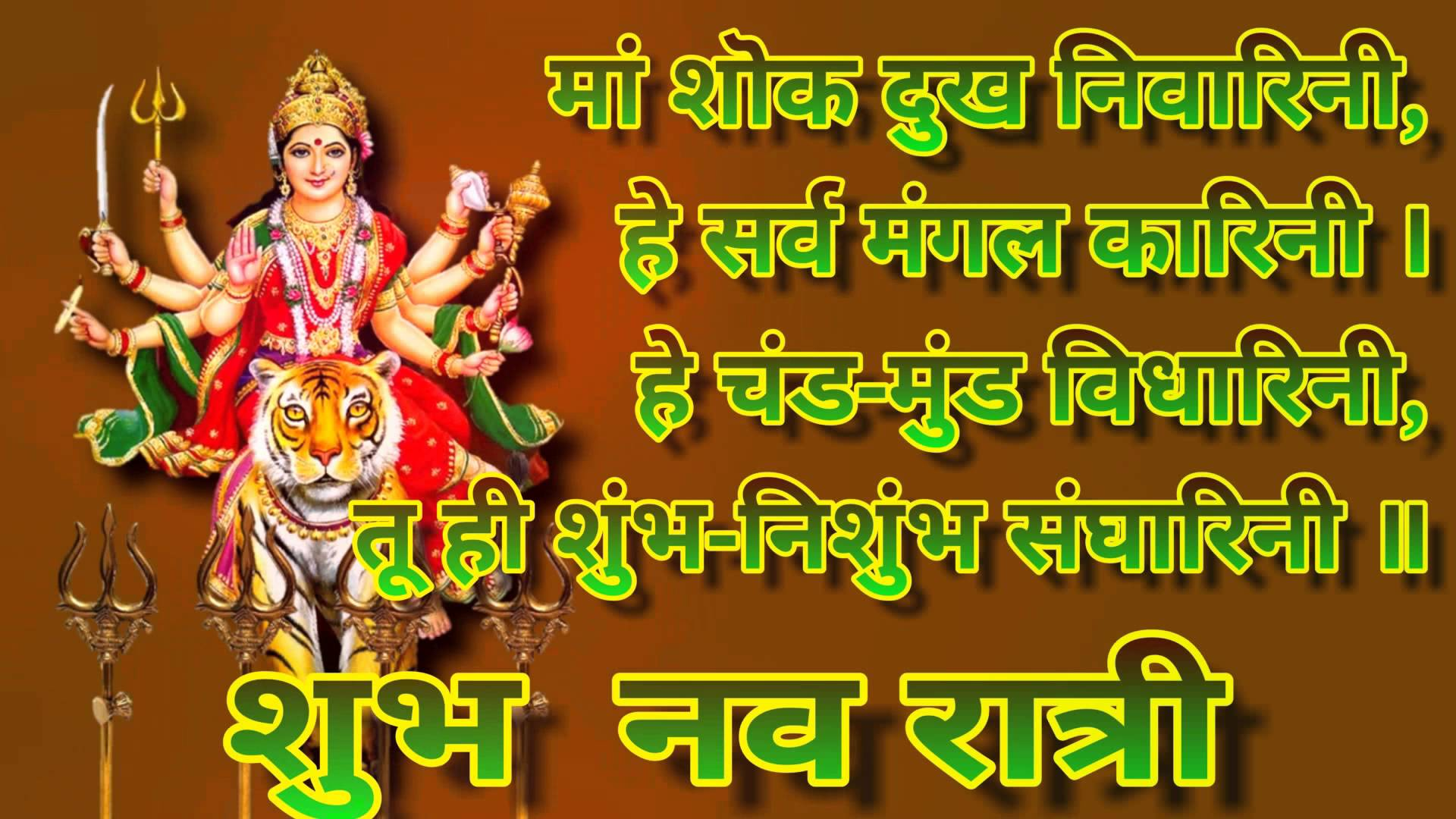 Maa Durga Pics With Quotes